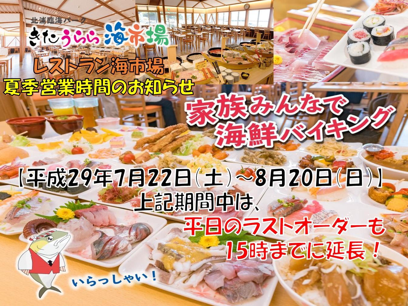 2017レストラン夏営業